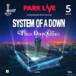 System of a Down в Москве 5 июля 2017!